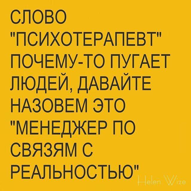 Анекдоты Психологов